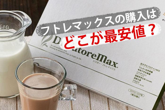 フトレマックスの最安値と販売店リスト