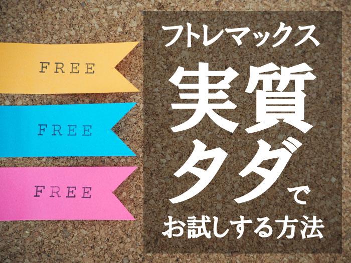 フトレマックスの最安値は7680円だが公式サイトなら実質無料でお試し可能